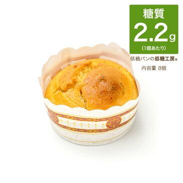 ダントツの! 低糖質 糖質制限 マフィン くるみ キャラメル 風味 8個 おやつ ロカボ