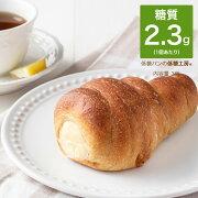 糖質制限糖質オフふんわりブランパンクリームコロネ3個入りパンブラン小麦ふすまフスマ粉糖質オフカット食物繊維食事制限置き換えダイエット糖質制限ダイエットロカボテーブルパン