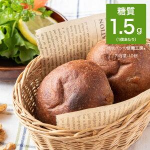 糖質制限 糖質オフ ふんわりブランパン くるみ 10個入り パン 糖質制限パン 低糖質パン ブランパン ふすまパン ふすま小麦 ふすま粉 置き換え ダイエット 食品 ダイエット食品 置き換え 食物