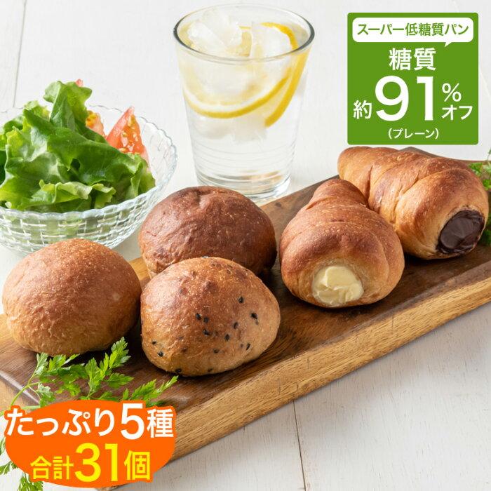 糖質制限パン 低糖質 糖質オフ ふんわりブランパン ふすまパン お試し 31個 セット (ロールパン、ごまパン、くるみパン、チョココロネ、クリームコロネ) 小麦ふすま 糖質 オフ カット 食物繊維 置き換え ダイエット 糖質制限ダイエット ロカボ 冷凍パン 非常食 タンパク質