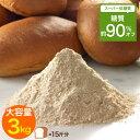 低糖質 糖質制限 糖質オフのふすまパン ミックス粉 3袋(15斤分) ホームベーカリー ミックス粉 ブランパン ふすまパン ふすま小麦 ふすま粉 置き換えダイエット ロカボ ダイエット パン 糖質カット 製パン 製菓 ロカボ・・・