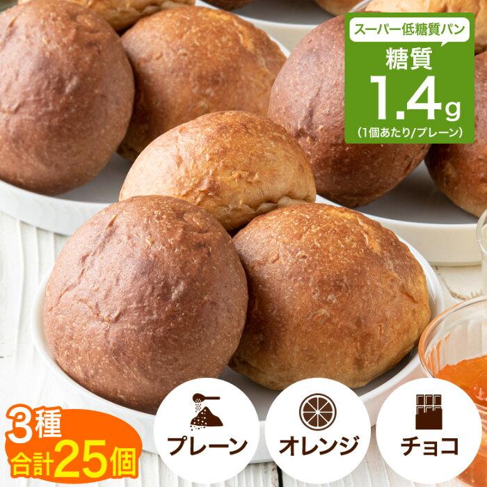 スーパー 低糖質 パン 糖質制限 糖質オフ ふんわりブランパン ふすまパン 丸いパン 3種 25個 セット (ロールパン、チョコパン、オレンジパン) 小麦ふすま 糖質 オフ カット 食物繊維 食事制限 置き換え ダイエット 糖質制限ダイエット ロカボ 冷凍パン 非常食 タンパク質