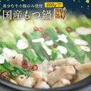 【2セット購入で200gおまけ!】(3人前)モツ鍋【新商品!送料無料】国産牛もつ鍋/200g×2