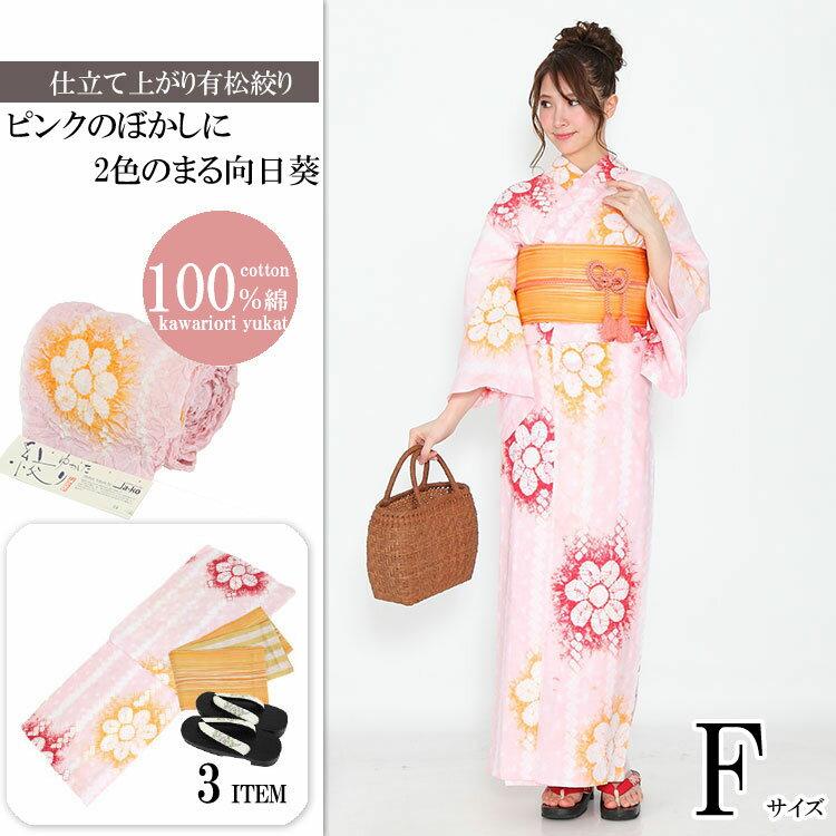 レトロ浴衣 女性浴衣  小袋帯 下駄 セット レトロ 浴衣仕立て上がり有松絞りピンクのぼかしに2色の向日葵:ゆかた館 グレース