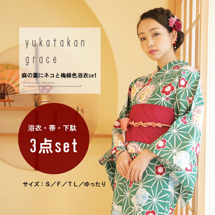 【送料無料】綿麻浴衣女性浴衣帯下駄セットレトロ浴衣