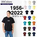 【メール便 送料無料】年号 Tシャツ 半袖 5.6 オンス ...