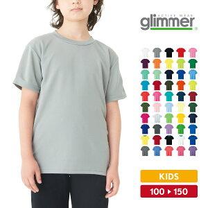 Tシャツ キッズ 半袖 無地 吸汗速乾 100-150cmサイズ glimmer グリマー 4.4オンス ドライTシャツ 00300-ACT