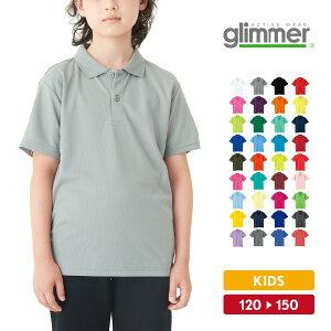 ポロシャツ キッズ 半袖 吸汗速乾 無地 120-150cmサイズ glimmer グリマー 4.4オンス ドライポロシャツ ポケット無し 00302-ADP