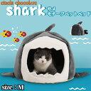「circle chocolate」ペット モチーフペットベッド キャットベット 猫寝具 オシャレ シャーク サメ 可愛い柄 shark 【Mサイズ】