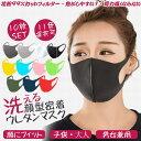 【1~2営業日発送】洗えるマスク 防風