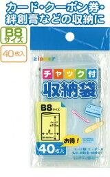 【まとめ買い=注文単位12個】チャック付収納袋B8サイズ(40枚入) 30-729(se2a749)