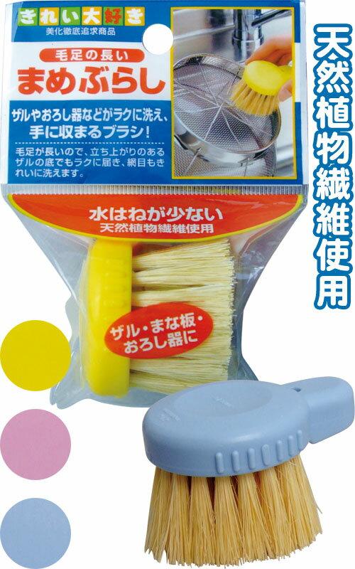 【まとめ買い=注文単位12個】網目洗い毛足の長いまめブラシ日本製HB004 アソート(色おまかせ) 39-339(se2d462)