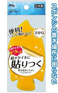 【まとめ買い=注文単位12個】ピタッと貼りつく!さかなスポンジ日本製 43-243(se2d482)