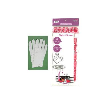 【まとめ買い=12個単位】おやすみ手袋(白)綿100% 227-08(su3a019)