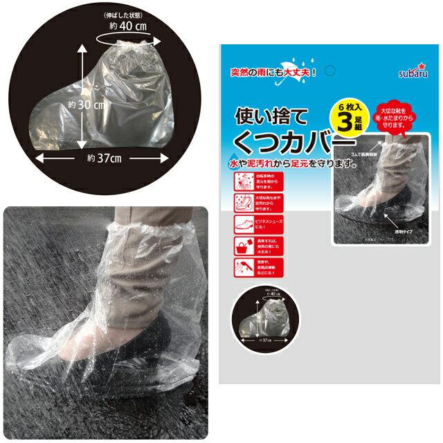 [送料299円〜]「tc3」使い捨て靴カバー3足組 防雨グッズ 227-44 (適応サイズ約22〜27cm) 2点迄メール便OK(su3a037)