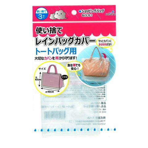 使い捨てレインバッグカバー3P(トートバッグ用)約45×40cm 227-46 12点迄メール便OK(su3a073)