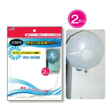 【在庫限り】【まとめ買い=12個単位】収納用 壁掛け扇風機カバー2P 227-51(su3a763)
