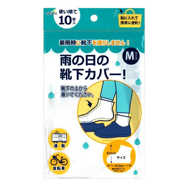 [送料299円〜]「tc12」使い捨て雨の日の靴下カバーM(10枚入) 227-57 (適応サイズ約22〜24cm) 12点迄メール便OK(su3a039)