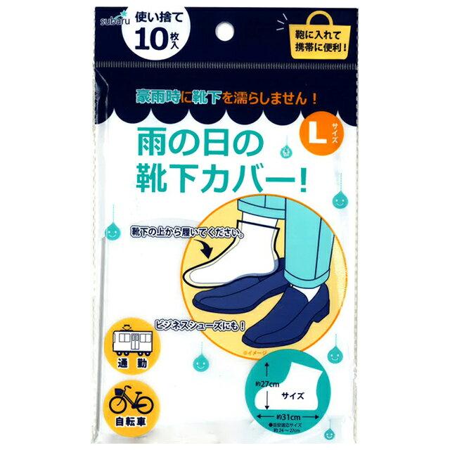 [送料299円〜]「tc12」使い捨て雨の日の靴下カバーL(10枚入) 227-58 (適応サイズ約24〜27cm) 12点迄メール便OK(su3a040)
