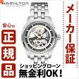 ハミルトン ショッピングローン無金利対象品ハミルトン[Hamilton] ジャズマスター ビューマチックスケルトン[JazzmasterViewmatic Skeleton] H42555151 メンズ【腕時計 時計】【ギフト プレゼント】