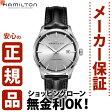 ≪オリジナル時計拭きがもらえる!≫ハミルトンショッピングローン無金利対象品ハミルトン[Hamilton] ジャズマスター ジェント H32451751 メンズ腕時計 【腕時計 時計】【ギフト プレゼント】