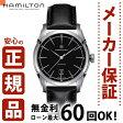 ハミルトン ショッピングローン無金利対象品ハミルトン[Hamilton] アメリカンクラシック H42415731 メンズ腕時計 【腕時計 時計】【ギフト プレゼント】
