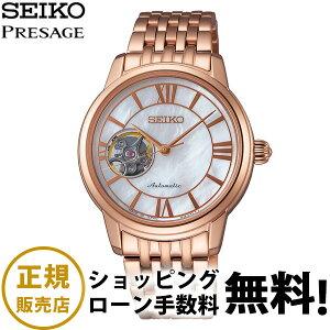 セイコー[SEIKO]ショッピングローン無金利対象品プレザージュ[PRESAGE]SARW017自動巻き馬皮革【腕時計時計】