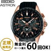 セイコー アストロン[SEIKO ASTRON]ショッピングローン無金利対象品8Xシリーズ[8X SERIES]SBXB055 シリコンバンド【腕時計 時計】【ギフト プレゼント】