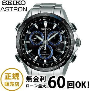 アストロン[ASTRON]8Xシリーズクロノグラフ[8XSERIESCHRONOGRAPH]セイコーアストロン[SEIKOASTRON]SBXB099メタルバンド【腕時計時計】【ギフトプレゼント】