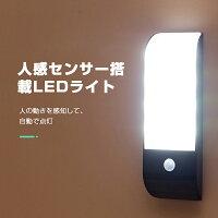 LEDセンサーライト照明電気電球色昼色玄関寝室廊下人感自動点灯足元灯フットライト人感センサーライトledセンサーライトledライト人感センサー光センサー防犯廊下階段クローゼットUSB充電二色