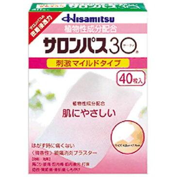 【第3類医薬品】サロンパス30 40枚入り