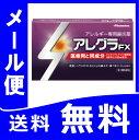 送料無料!【第2類医薬品】アレグラFX 28錠 メール便発送