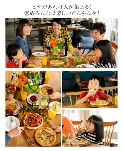 ピザがあれば人が集まる!家族みんなで楽しいだんらんを!