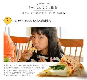 【送料無料】冷凍ピザ/2種類の3枚ピザセットから選べるセット!さらにおまけ付き!