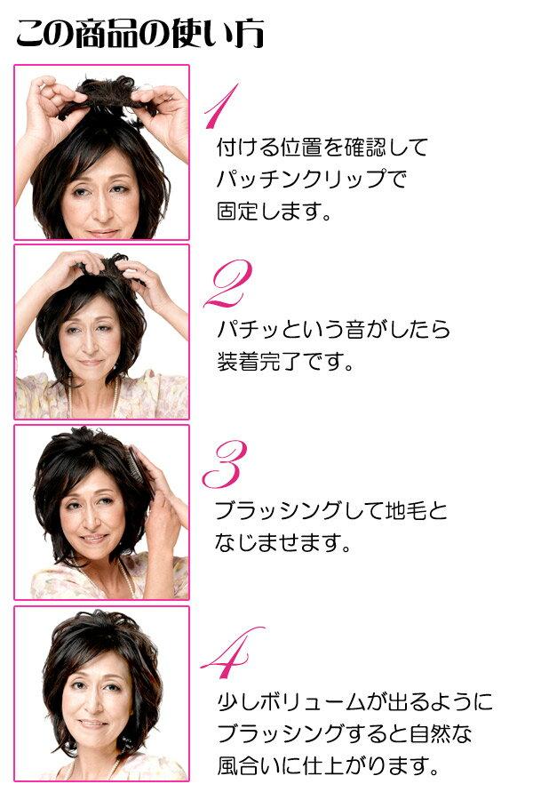 送料無料◆白髪や分け目をカバーして若々しく!広範囲にトップをカバーするヘアピース(非耐熱)◆C-6