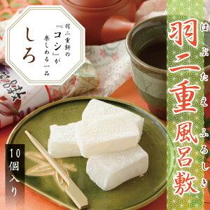 Habutae Furoshiki 10 pièces Confiserie japonaise Fukui célèbre confiserie souvenir bonbons cadeau offrant SAL petit paquet