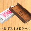 木製caseforFRISK【フリスクお菓子ケースハンドメイド木LIFESWEETD】