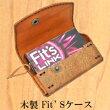 木製Fitsケース【ハンドメイド木LIFESWEETD】