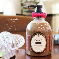 ★楽天ランキング1位★~洗うたびに、髪が甘い恋をする~プロ仕様の甘く優しいチョコレートシャ...