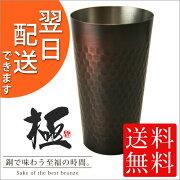ハロウィン ビアカップ コーヒー プチギフト プレゼント