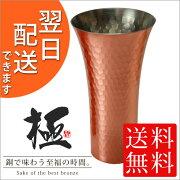 ポイント ビアグラス ビアカップ コーヒー プレゼント プチギフト