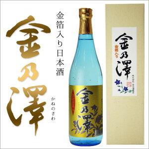 【手取川の伏流水のみ使用】金箔入り 日本酒 金乃澤 720ml 【蔵元直送】 [お酒 日本酒 …