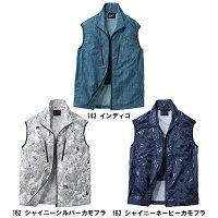 自重堂 Jawin 54060 空調服 ベスト(ファン無し) S〜LL 空調服 作業服 【代引き不可】