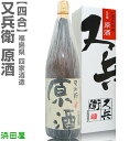 720ml又兵衛原酒/箱付【福島県産】(常温発送) 日本酒 御歳暮御年始限定ギフトにおすすめ 人気ランキングで話題 賞味期限も安心。