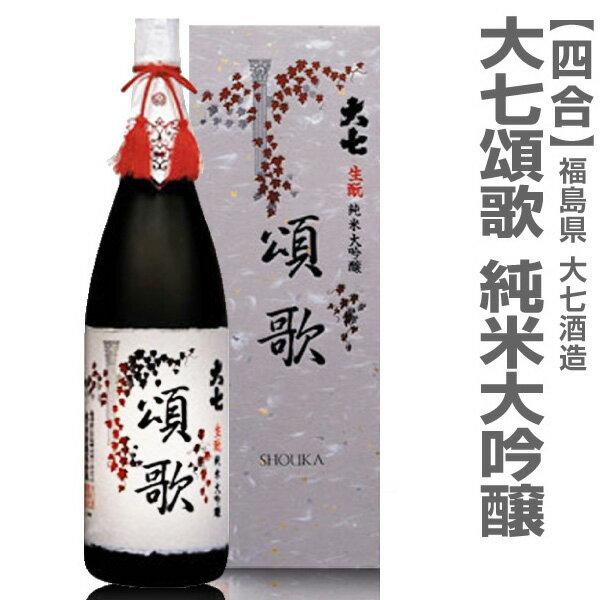 限定品 720ml大七酒造「頌歌」純米大吟醸雫酒」 箱付(常温発送) 日本酒 限定ギフトにおすすめ 人気ランキングで話題 賞味期限も安心。