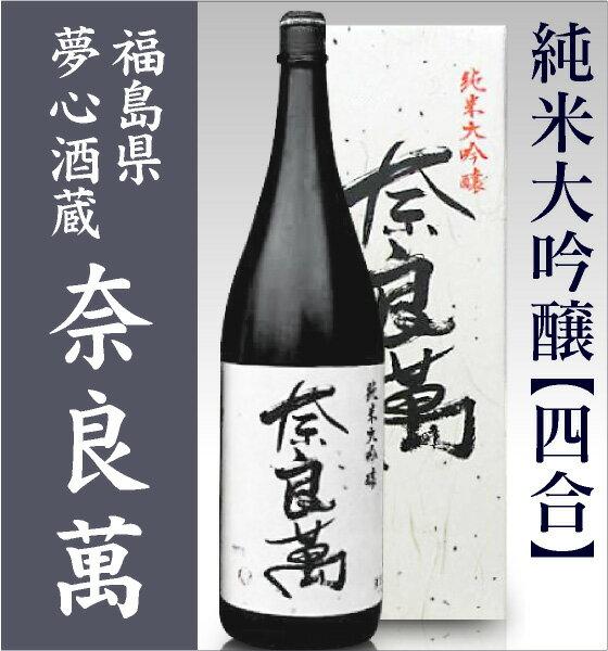 720ml夢心酒造「奈良萬・純米大吟醸」箱付(常温発送)日本酒限定ギフトにおすすめ人気ランキングで話題賞味期限も安心。