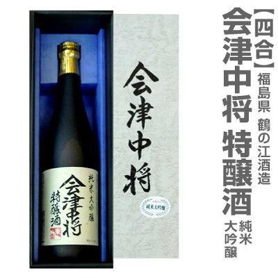 福島特産_会津中将 特醸酒
