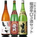 【日本酒 飲み比べセット】福酒辛口 1800ml3本組 会津...