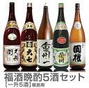 限定品【日本酒 飲み比べセット】晩酌一升5本組 /又兵衞上撰...