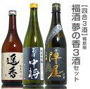 【日本酒 飲み比べセット】福島夢の香720ml3酒セット 箱...